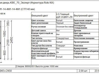 balkonnaya-dver-2450x940
