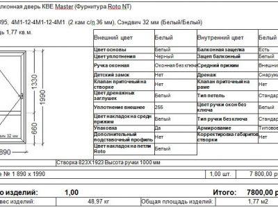 dver-balkonnaya-1990x890