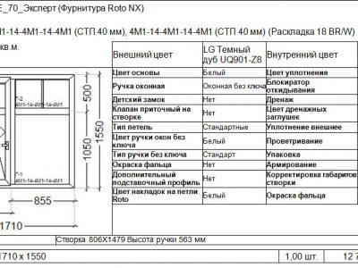 okno-dvuhstvorchatoe-1550x1710