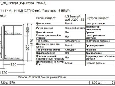 okno-dvuhstvorchatoe-1570x1720