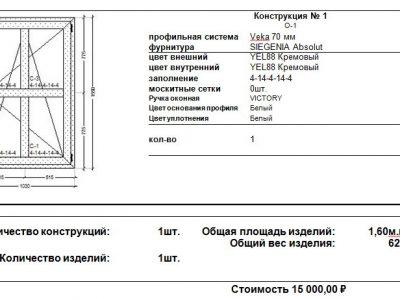okno-odnostvorchatoe-1550x1030